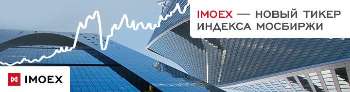 Новый тикер Индекса МосБиржи