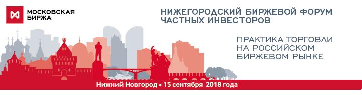 Нижегородский биржевой Форум частных инвесторов